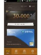 「後払い型」モバイル交通カード、ソウル市がサービス提供開始