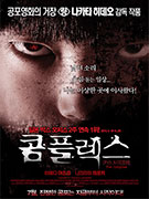 韓国で映画「クロユリ団地」公開-ホラー苦手あっちゃんファンも「見に行く」