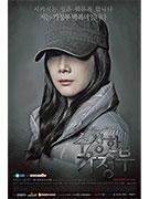 韓国版「家政婦のミタ」放送開始-チェ・ジウさん「イメチェン」に挑む