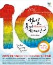 韓国で「日韓交流おまつり」-10周年記念、上野樹里さん来韓