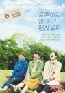 韓国で「すーちゃん まいちゃん さわ子さん」公開-益田さん作品、韓国でも人気
