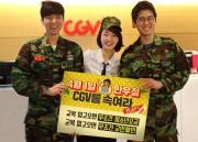 韓国の映画館、学生服と軍服着用で割引に-エープリルフール限定
