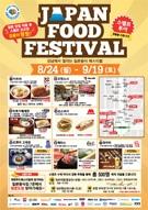 カンナムで初の日系飲食店イベント「JAPAN FOOD FESTIVAL」開催