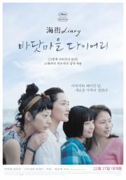 是枝監督「海街diary」、韓国で小規模公開ながらも大健闘