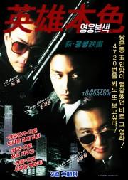 映画「男たちの挽歌」韓国で再公開へ 人気ドラマにも登場し話題に