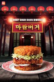 韓国ロッテリアの新商品「ちゃんぽんラーメンバーガー」 50万個限定販売