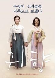 ソウルで慰安婦扱った映画「帰郷」特別上映会 独立運動記念日迎え