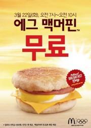韓国マクドナルド、エッグマックマフィン無料提供 忙しい現代人に朝の活力を