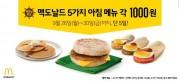 韓国マクドナルド、朝メニュー1,000ウォンで提供 今月26日から