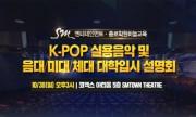 韓国の大手芸能SMエンタ、「K-POP実用音楽、音・美・体育大学入試説明会」