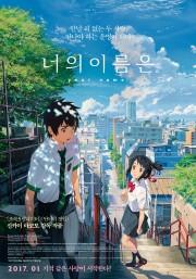 「君の名は。」韓国公開日、1月4日に前倒し ファンの爆発的反応に応えて