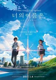 韓国でも止まらない「君の名は。」旋風 「聖地巡礼ツアー」も登場