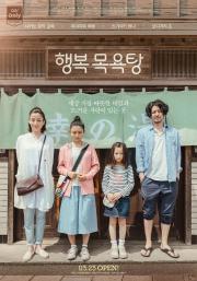 韓国で「湯を沸かすほどの熱い愛」公開決定 杉咲花さん来韓も