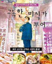 韓国の旅行社、「孤独のグルメ」聖地巡礼ツアー 旅行者自ら行きたい店選択も