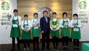 韓国スタバ、障がい者バリスタチャンピオンシップ 顧客対応、ラテアートなど競う