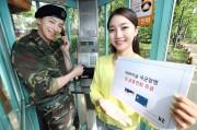 韓国通信大手、軍部隊内の公衆電話無料に 「父母の日」イベント