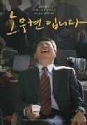 韓国でノ・ムヒョン元大統領が主人公の映画が大反響 12日で120万人突破