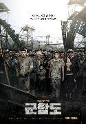 韓国で話題作「軍艦島」が公開初日に97万人動員 スクリーン独占に批判も