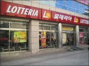 韓国ロッテリアが業界初・モバイル予約ピックアップサービス導入へ