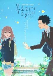 韓国で日本アニメ「聲の形」のバリアフリー版 女優がノーギャラで音声解説