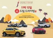 韓国の自動車メーカー「11泊12日試乗イベント」 大型連休の帰省に