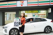 韓国のセブンイレブン「新車レンタカーサービス」開始へ 市場拡大受け導入