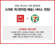 韓国ユニクロ、セブンイレブンと提携 コンビニで受け取り、返品が可能に