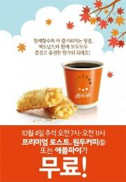 韓国マクドナルド、全来店者にアップルパイ無料進呈 旧盆を祝って