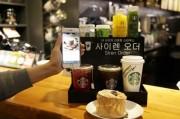 韓国スタバ、モバイル事前注文が利用件数3000万件突破 開始から3年半で