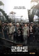 カンナムの年間PVランキング1位は、製作段階から注目を集めた韓国映画「軍艦島」