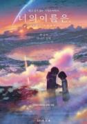 韓国で「君の名は。」アンコール上映へ 公開1周年記念で