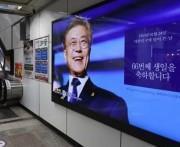 ソウル地下鉄に大統領誕生日記念の広告 前例なく賛否両論