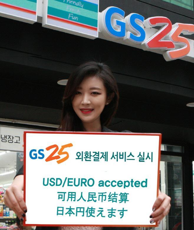 韓国コンビニGS25が円・ドル・元での決済可能に 五輪開幕控え
