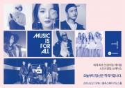 ソウルで世界初「人工知能レーベル」お披露目へ K-POP歌手がライブ