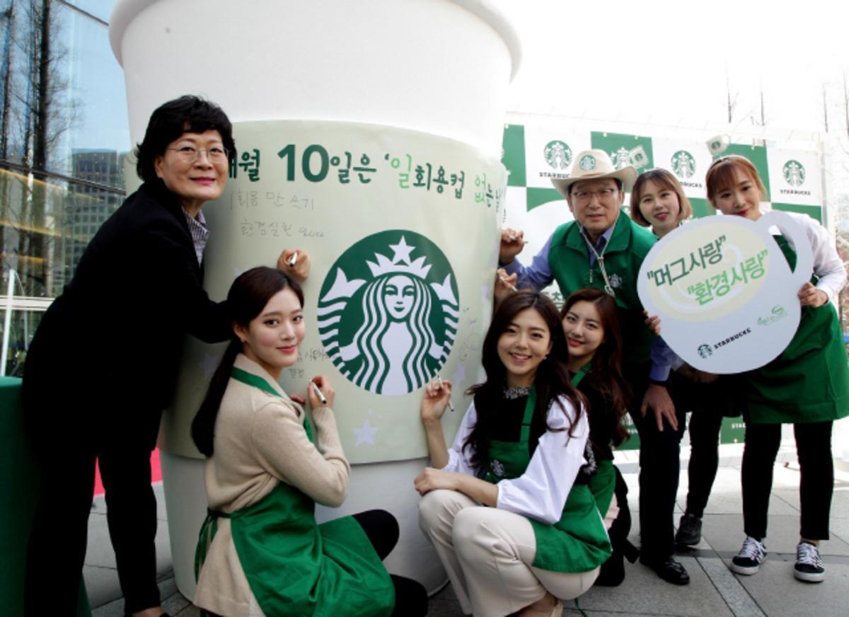 韓国スタバ、毎月10日は「使い捨てカップを使わない日」