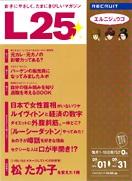 11月に創刊する「L25」の表紙イメージ