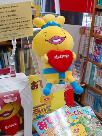銀座の書店で展示されている「おでんくん電報」。同社のキャラクター電報では初めての実物展示となる。