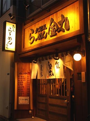 「独自に進化させた」久留米ラーメンを提供する「久留米らーめん金丸」。昭和30年代をイメージした内装が特徴。