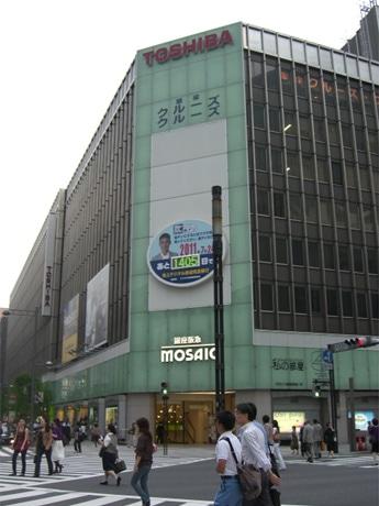 銀座東芝ビル外観。1,610億円で東急不動産に売却された。