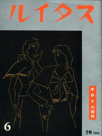 1936年に発行された「スタイル」創刊号。表紙絵は画家・藤田嗣治、題字は画家・東郷青児が手がけた。