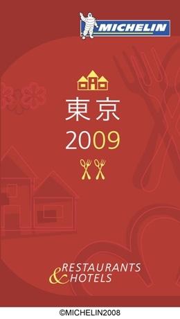 「ミシュランガイド東京2009」日本語版表紙イメージ©MICHELIN2008
