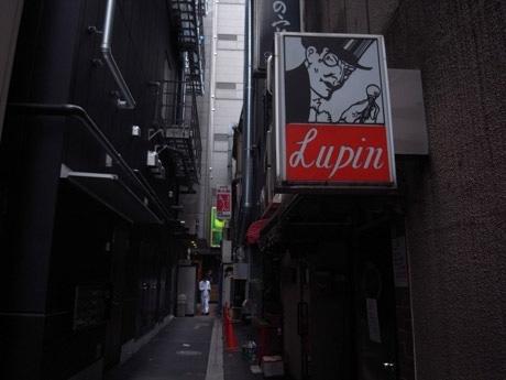 永井荷風や川端康成などが足繁く通ったという老舗バー「Lupin(ルパン)」の路地裏を撮った作品