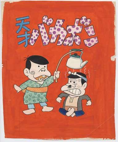 「少年マガジン」1967年4月9日、15号に掲載した「天才バカボン」「わしらはバカボンだ」の扉。©フジオ・プロ