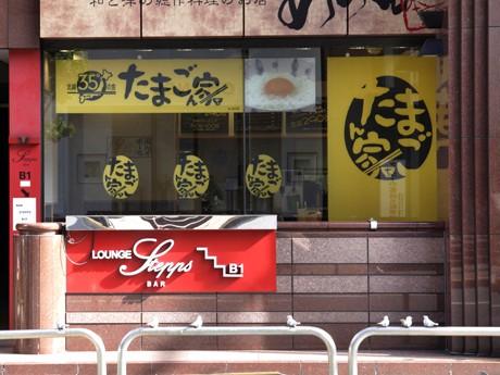 帝国ホテル本館の斜め向かいにオープンした同店。黄色の看板が目印