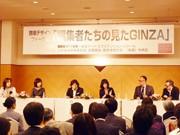 銀座でフォーラム「編集者たちの見たGINZA」-人気誌編集者5人が登壇