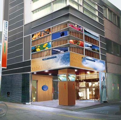 銀座1丁目「リープレックス銀座タワー1/3」に出店する高知県のアンテナショップ「まるごと高知」