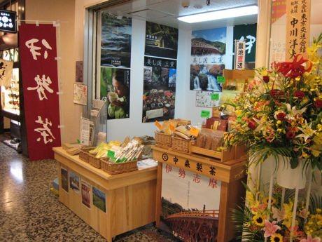 東京交通会館地下1階にオープンしたアンテナショップ「農直茶店なかもり・MIEプラザ」。自社商品の伊勢茶(わたらい茶)のほか三重県の特産品を取りそろえる