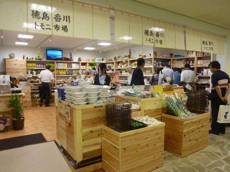 香川県と徳島県の物産を一堂に集めたアンテナショップ。販売アイテムは今後更に拡充を図る