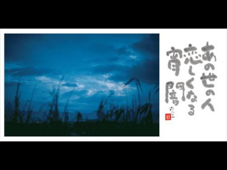 「三十五夜」(写真=14.5センチ×21.5センチ、書=14.5センチ×10センチ)