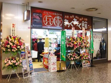 東京交通会館にオープンした「兵庫わくわく館」